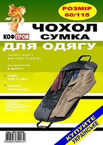 Чехол-сумка для хранения, упаковки и транспортировки одежды флизелиновая черного цвета. Размер 60 см*115 см.