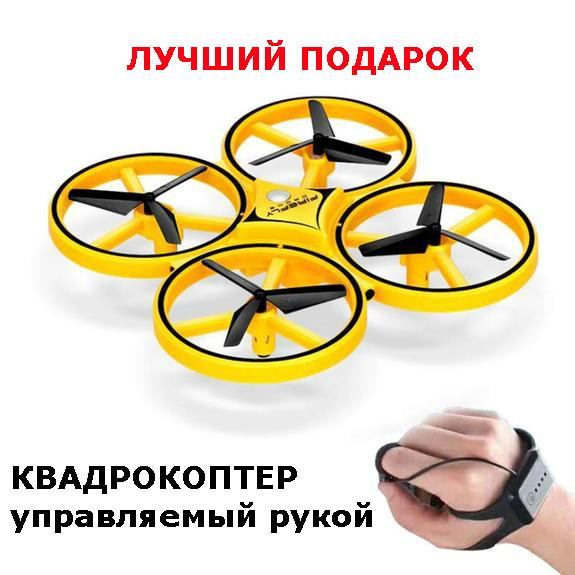 Квадрокоптер RC drone Racker дрон с сенсорным управлением