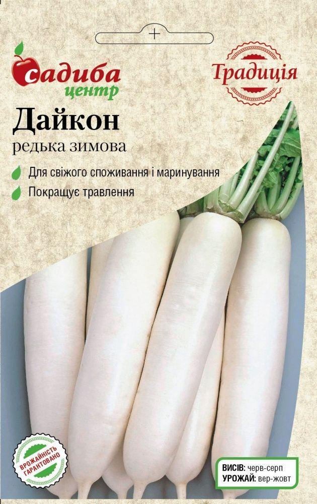 Редька Дайкон, 2 г, Традиция