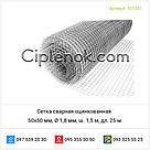 Сетка сварная оцинкованная 50х50 мм, Ø 1,8 мм, ш. 1,5 м, дл. 25 м, фото 3