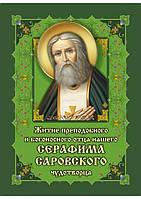 Житие преподобного и богоносного отца нашего Серафима, Саровского чудотворца