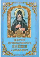 Житие преподобного Кукши и акафист
