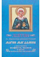 Житие св. мироносицы равноапостольной Марии Магдалины с приложением