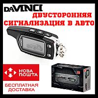 Двустороняя автосигнализация Автомобильная сигнализация daVINCI PHI-330 PRO
