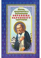 Житие, пророчества и наставления Серафима Саровского чудотворца