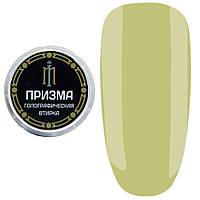 Втирка Призма Milano голографическая втирка для маникюра, мелкий помол, жемчужная №2 в баночке 1гр