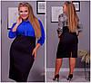 Р 50-58 Костюмное сукні з блузкою Батал 20796