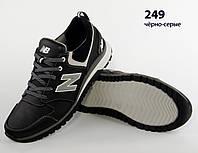 Кожаные кроссовки New Balance (реплика) (249 чёрно-серая) мужские спортивные кроссовки шкіряні чоловічі
