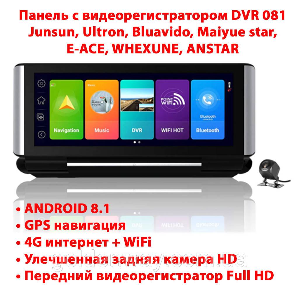 Панель с видеорегистратором DVR 081 T7 Android 8.1 (JUNSUN, и др) 4G WiFi GPS, две камеры, парковка, навигация