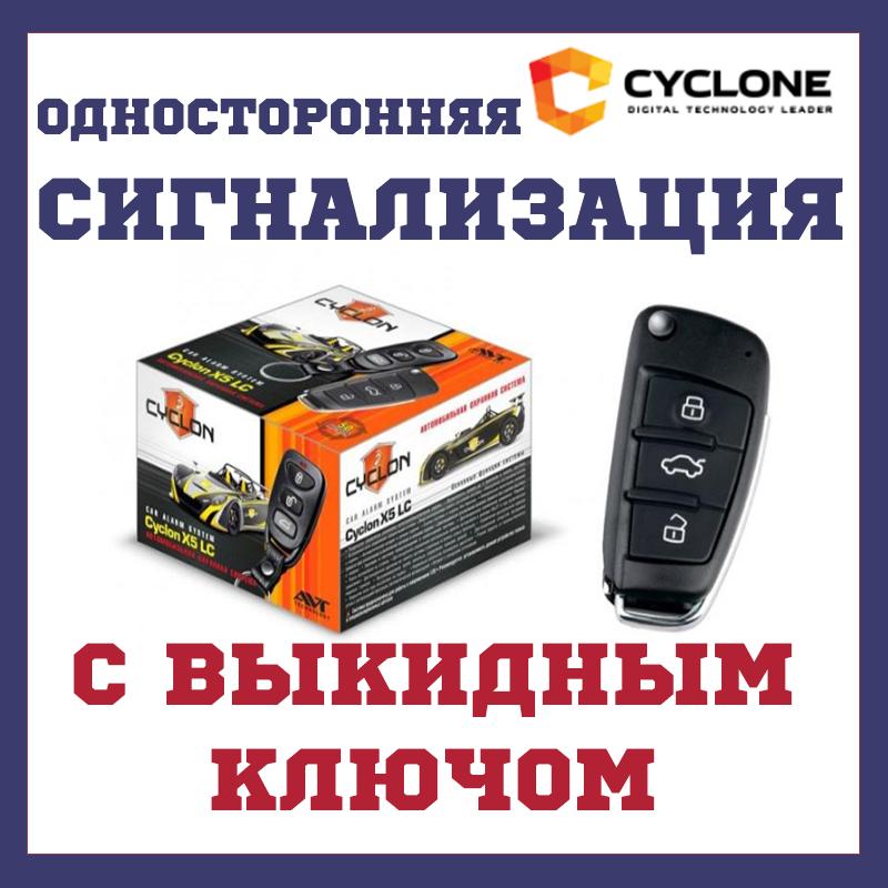 Автосигналізація одностороння сигналізація з викидним ключем CYCLON X5 LC