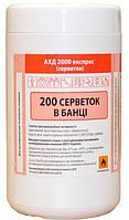 Дезинфицирующие салфетки АХД 2000 экспресс, 200 шт