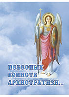 Небесных воинств Архистратизи...