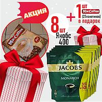 Кофе Якобс Монарх 400 грамм Польша оптом