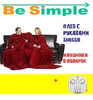 Плед с рукавами Snuggie (Снагги) халат одеяло красный