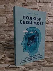 """Книга """"Полюби свій мозок"""" Деніель Амен"""