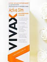 Моделирующий антицеллюлитный крем VIVAX Active Slim 200 мл