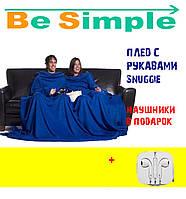 Плед с рукавами Snuggie  (Снагги) халат одеяло синий