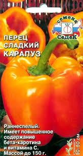 Семена Перец Сладкий Карапуз 0,2г (Седек)