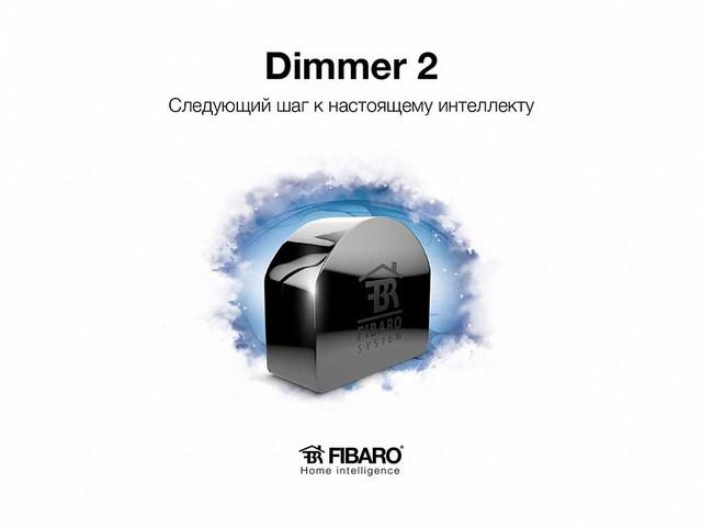 Fibaro диммер 2 dimmer z-wave Украина Киев Днепропетровск