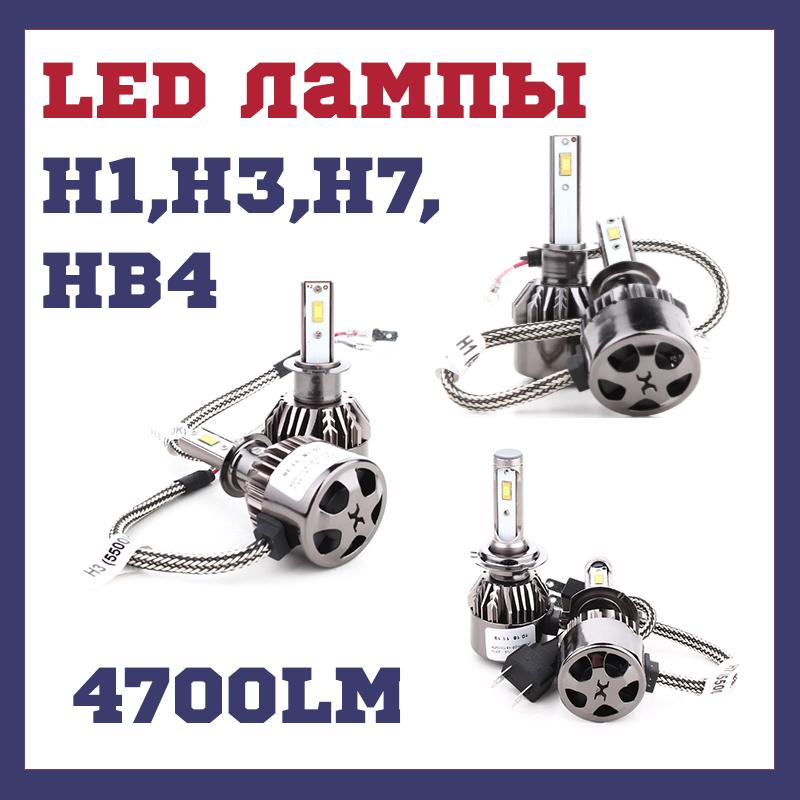 Светодиодные автомобильные ЛЕД лампы LED  FANTOM H1 H3 H7 HB4 (5500K)
