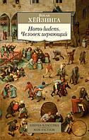 Книга Homo ludens. Человек играющий. Автор - Йохан Хейзинга (Азбука)