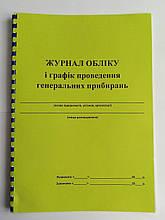 Журнал учета и график проведения генеральных уборок (20 листов)