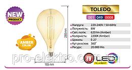 """TOLEDO"" Лампа FILAMENT LED Твіст 8W 2200K E27 220-240V AMBER (001-049-0008)"