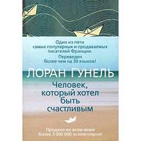 Книга Человек, который хотел быть счастливым. Автор - Лоран Гунель (Азбука) (тв.)
