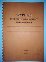 Журнал температурного режима холодильника (20 листов)