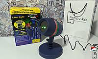 Лазерный звездный проектор Звездный дождь Laser Light Motion