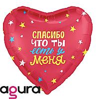 Фольгований куля 19' Agura (Агура) Дякую, що ти є у мене, 49 см