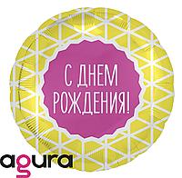 Фольгированный шар 18' Agura (Агура) Геометрия, 45 см