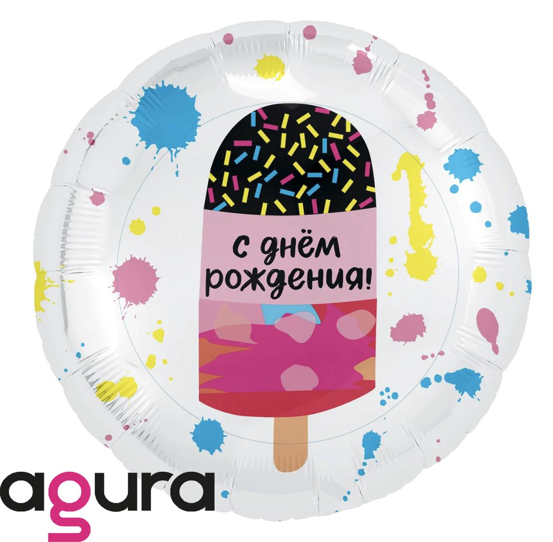 Фольгированный шар 18' Agura (Агура) Мороженое, 45 см