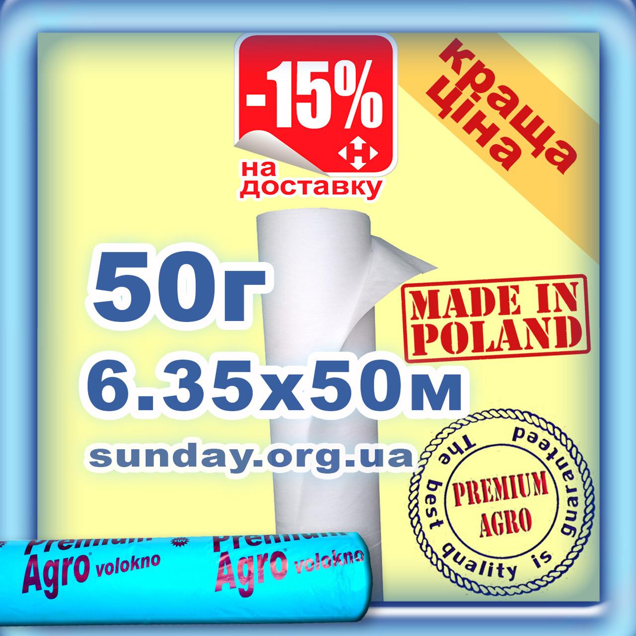 Агроволокно 50г\м.кв 6,35м*50м Белое Premium-Agro Польша УФ 4.5%