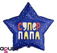 Фольгированный шар звезда Agura (Агура) Супер папа, 53 см (21')