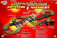 """Автотрек  """"Параллельные гонки"""" Joy Toy 0817"""