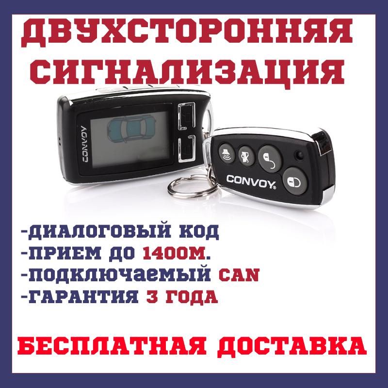 Сигнализация автомобильная с диалоговым кодом  CONVOY MP-100d can ready В ПОДАРОК ДОВОДЧИК НА 4 СТЕКЛА