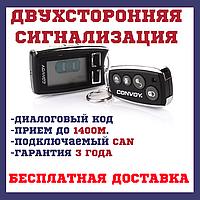 Сигнализация автомобильная с диалоговым кодом  CONVOY MP-100d can ready В ПОДАРОК ДОВОДЧИК НА 4 СТЕКЛА, фото 1