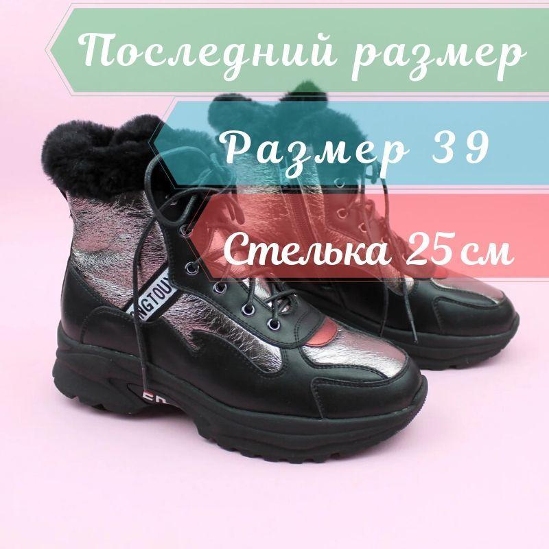 Зимние кожаные черные ботинки для девочки тм Bi&Ki размер 39