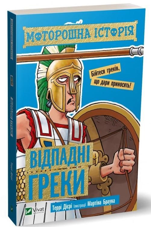 Моторошна історія. Відпадні греки. Автор Террі Діері