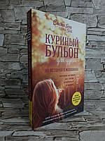 """Книга """"Куриный бульон для души. 101 история о женщинах""""  Джек Кэнфилд"""