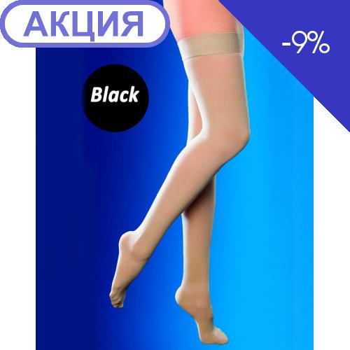 Компрессионные чулки с закрытым носком, 1 класс компрессии (17-22 мм рт.ст.), 2312 (Anatomic Help)