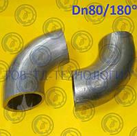 Отвод нержавеющий  ПО ГОСТ, DIN. Ду80/180', фото 1