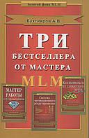 Три бестселлера от мастера MLM. А. В. Бухтияров