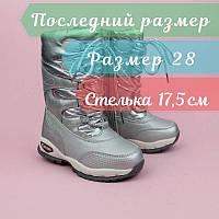 Зимние сапожки дутики на девочку серебро тм Том.м размер 28, фото 1