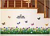 Декоративная  наклейка цветы с бабочками  (170х50см)