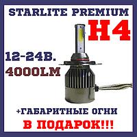 Светодиодные автомобильные ЛЕД лампы H4 ближнего дальнего света  STARLITE Premium