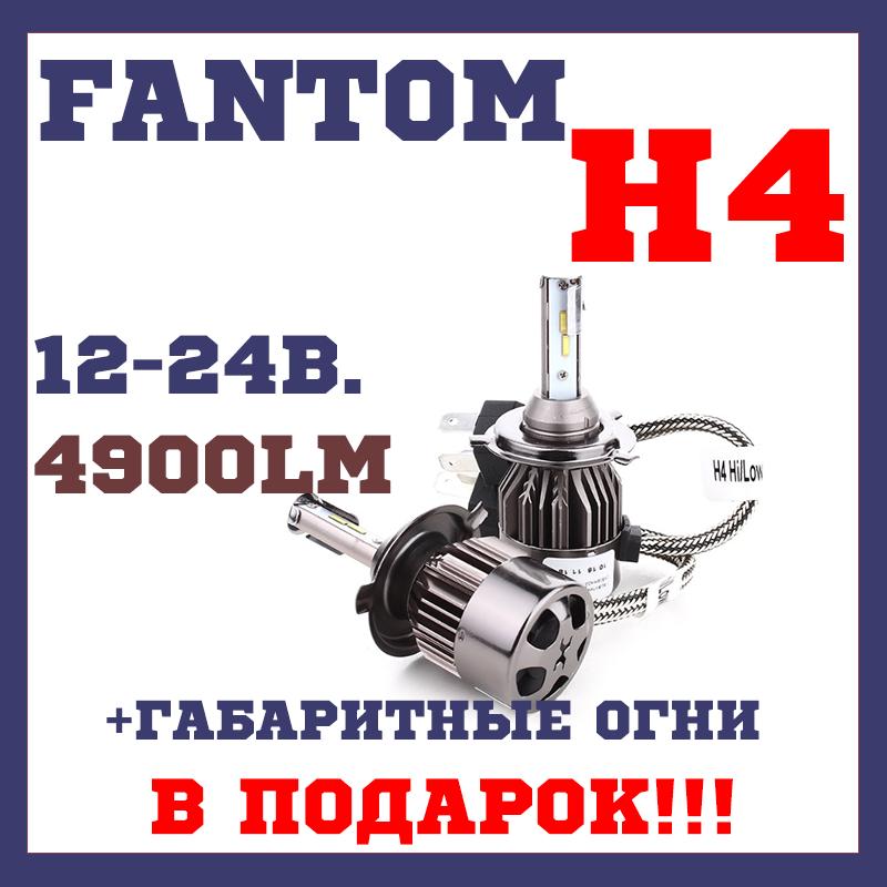 Светодиодная лампа LED Fantom FT H4 Hi/Low 5500К 4900Лм