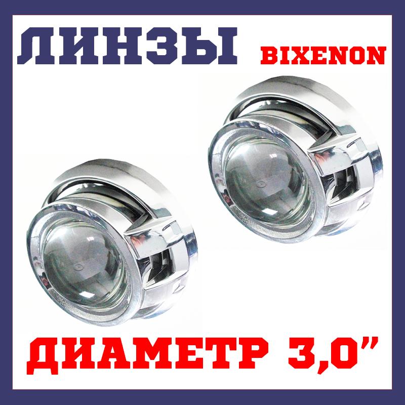 Ксенонові лінзи бі лінзи комплект 3 дюйми Fantom 3.0 (A5)