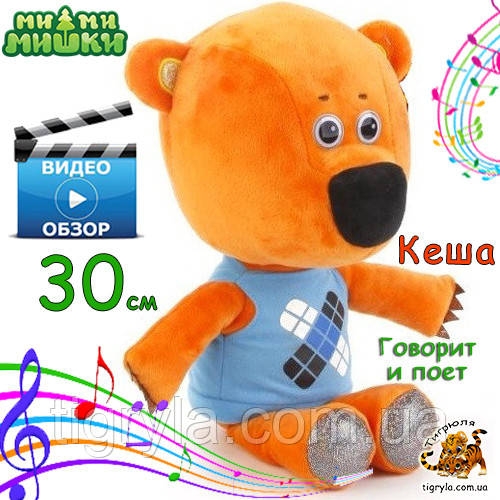 Большой Кэша мягкая игрушка Инокентий - говорит фразы и поет песенку из мультфильма мимимишки